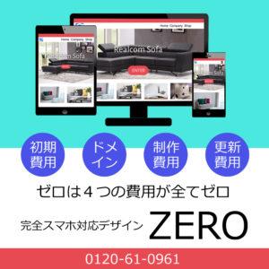 ゼロの広告