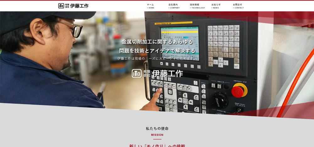 伊藤工作HP