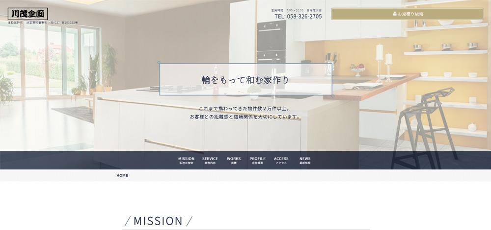川茂企画HP