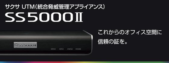 SS5000Ⅱ|レカムジャパン